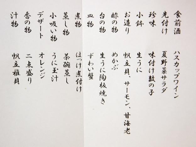 夕食@2012北海道旅行2日目