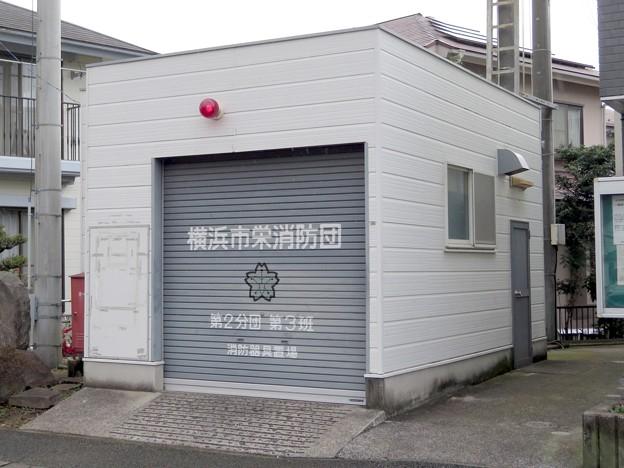 237 横浜市栄消防団 第二分団第3班 器具置場