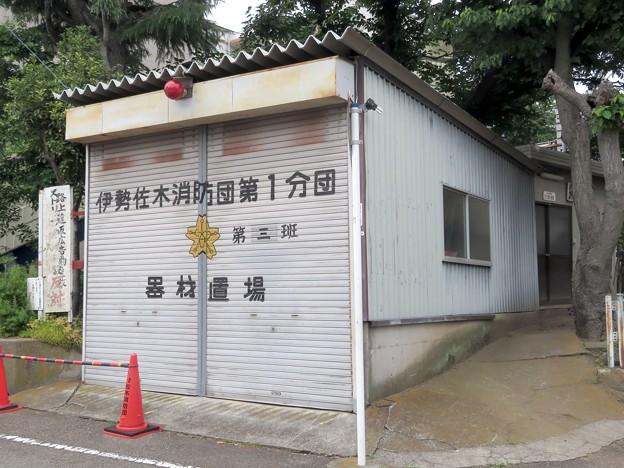 137 横浜市伊勢佐木消防団 第一分団第3班 器具置場