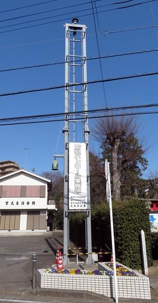 52 横浜市青葉消防団 第一分団第5班 火の見櫓