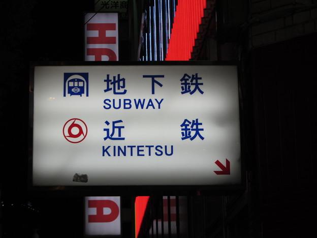 地下鉄日本橋駅・逆マルコ