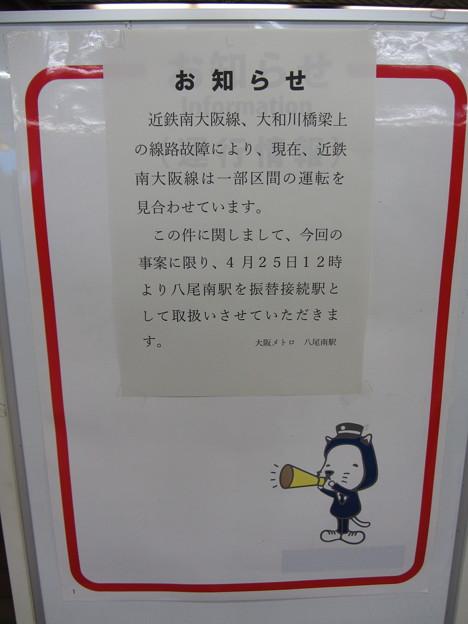 お知らせ・「大阪メトロ」