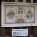 Photos: 護王神社(いのしし神社)