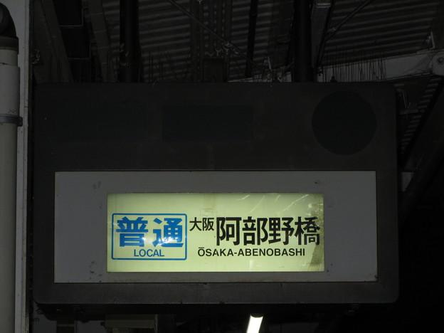 近鉄河内長野駅・回転式行先表示器