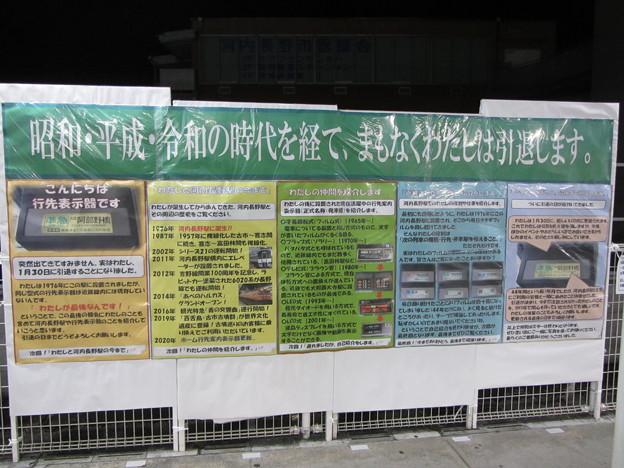近鉄河内長野駅・回転式行先表示器について立て看板