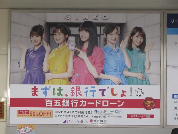 百五銀行広告・乃木坂46