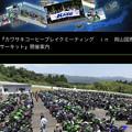 Photos: KCBM in 岡山国際サーキット