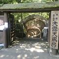 Photos: 蔵王温泉 大露天風呂 入口