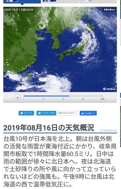 2019 8/16 雨あがった!