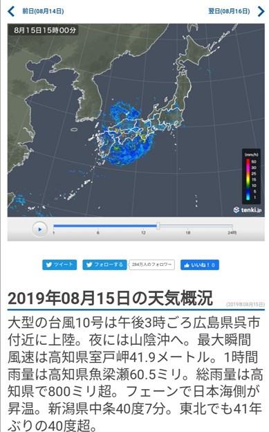2019 8/15 大型台風2個目は こんなカンジ