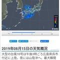 Photos: 2019 8/15 大型台風2個目は こんなカンジ