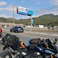 Photos: 道の駅 天空の里さんさん