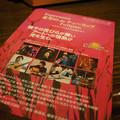 フラメンコと書と日本酒の夕べ