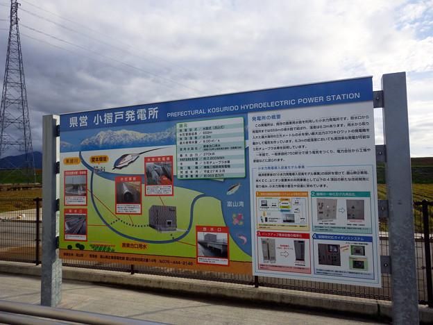 小水力発電所