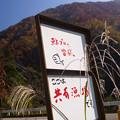 写真: R360宮川町加賀沢