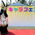 Photos: 咲鶴・・ステージの前でパチリ