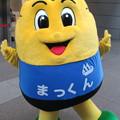 Photos: まっくん