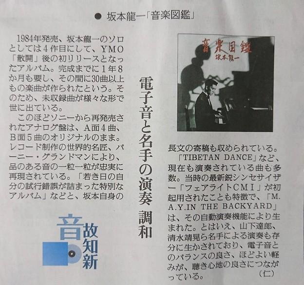 音楽図鑑アナログ再発