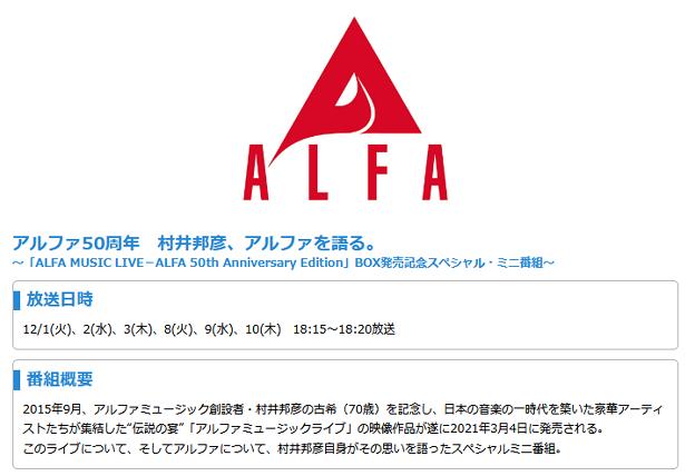 アルファ50周年 村井邦彦、アルファを語る。