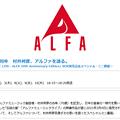 Photos: アルファ50周年 村井邦彦、アルファを語る。