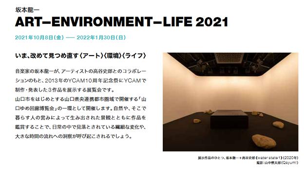 ART―ENVIRONMENT-LIFE 2021