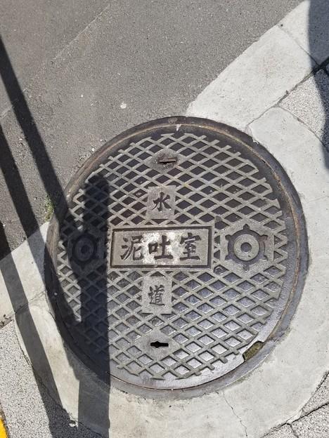 東京都水道局のフタ(水道 泥吐室)