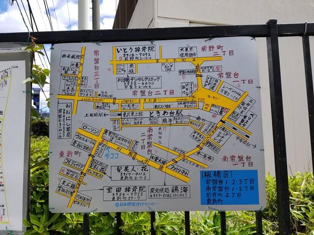 【東京都板橋区】常盤台1・2・3丁目、南常盤台1・2、前野町2丁目、東新町(日本標識ガイドセンター)