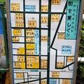 写真: 【東京都葛飾区】お花茶屋駅、お花茶屋1・2丁目、宝町2丁目(独協広告標識社)
