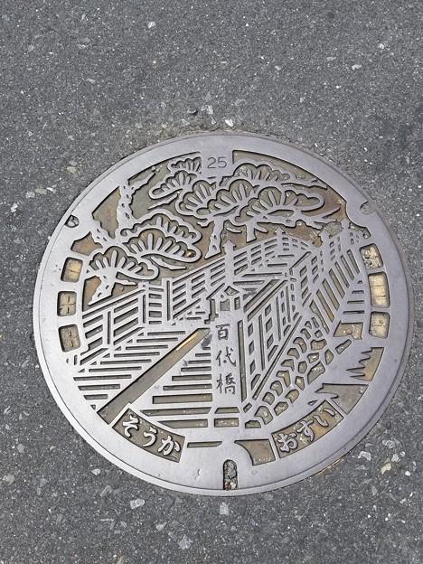 埼玉県草加市(おすい)