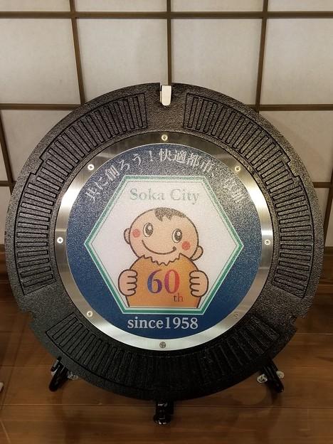埼玉県草加市のフタ