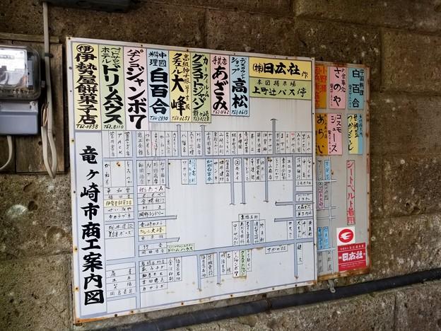 Photos: 【茨城県竜ヶ崎市】竜ヶ崎市商工案内図(日広社)