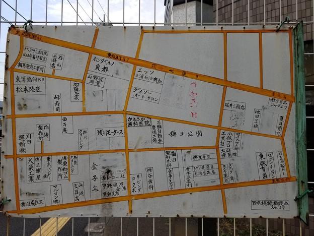 【東京都足立区】(No.57)東和5丁目(日本標識振興会)