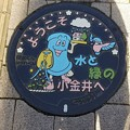 東京都小金井市のフタ