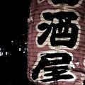 Photos: ちょうちん