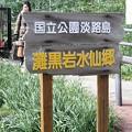 灘黒岩水仙郷_01