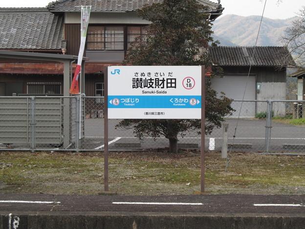 Photos: 讃岐財田