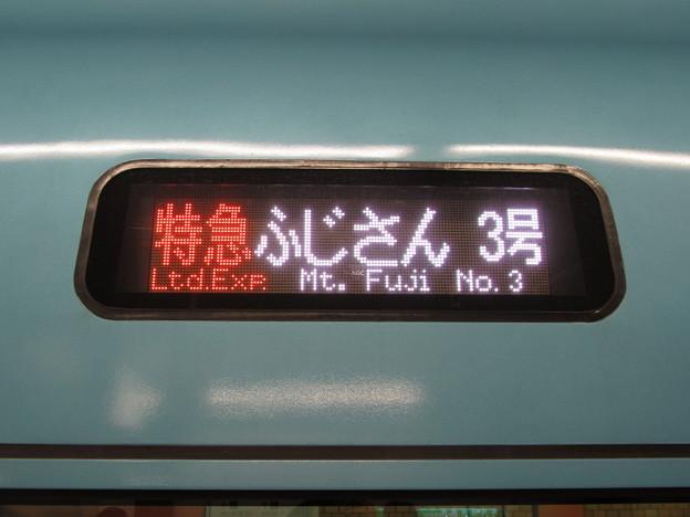 特急ふじさん 3号