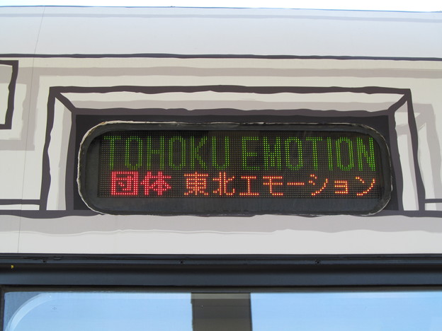 [TOHOKU EMOTION]