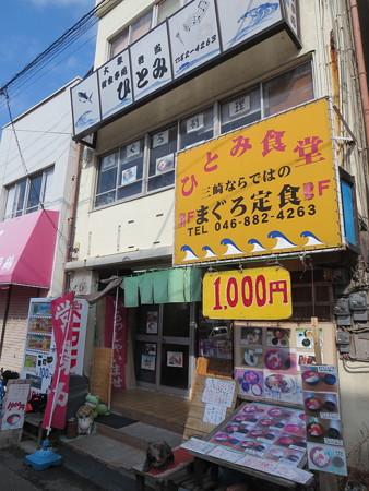 店頭@ひとみ食堂 三浦