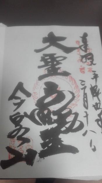 ご朱印 今泉山鎌倉