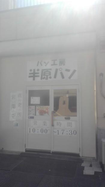 入口 パン工房半原パン