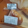 写真: 天然酵母ミニぱん(麦の森)