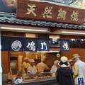 写真: 鳴門鯛焼本舗