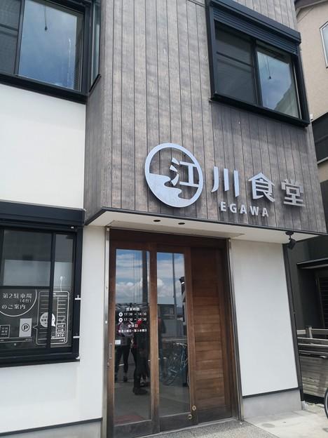 写真: 江川食堂@横須賀