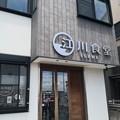 江川食堂@横須賀