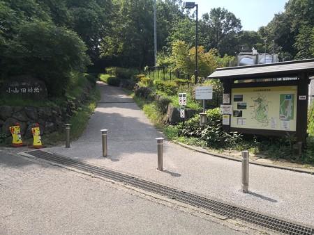 小山田緑地入口
