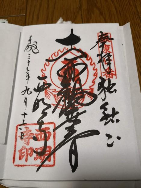 坂東 二十番 西明寺