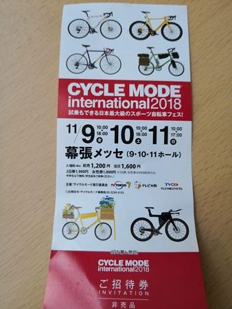 サイクルモード チケット