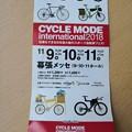 写真: サイクルモード チケット