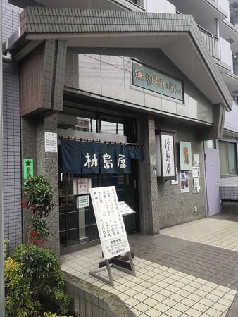 柿島屋店舗